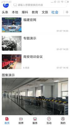 今日南安app安卓版3.3.0截图2