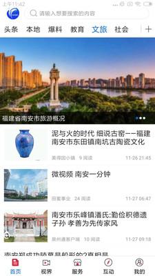 今日南安app安卓版3.3.0截图1