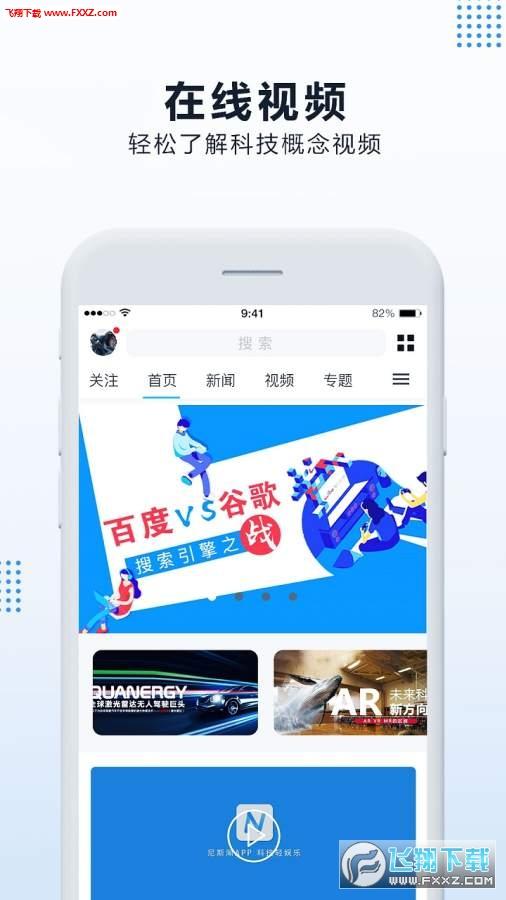 尼斯湖app安卓版1.1.4截图3