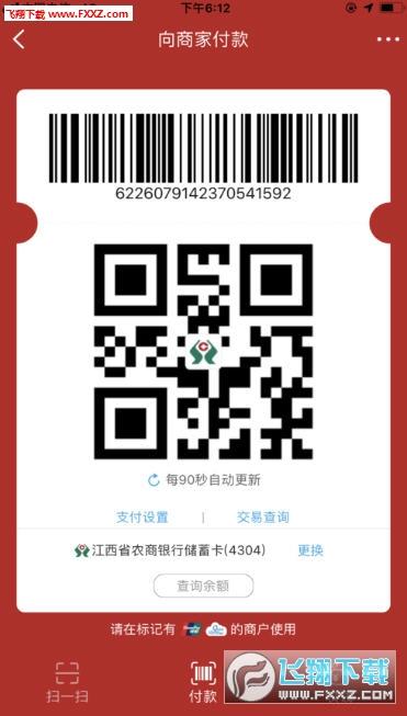 江西农商银行app2.5截图0