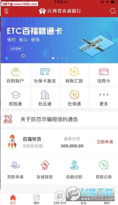 江西农商银行app2.5截图2