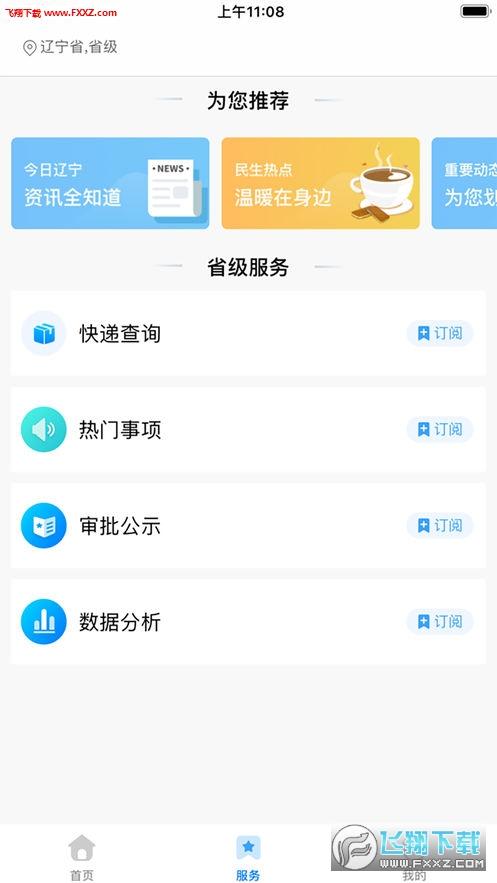辽宁政务服务app官网版v1.0.4截图0
