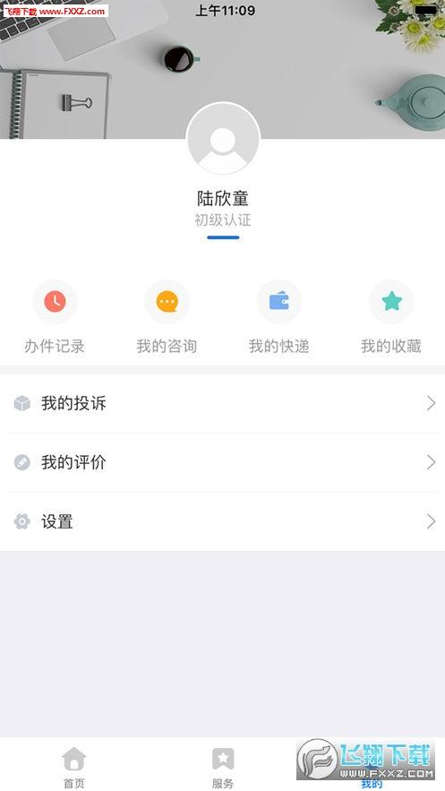 辽宁政务服务app官网版v1.0.4截图1