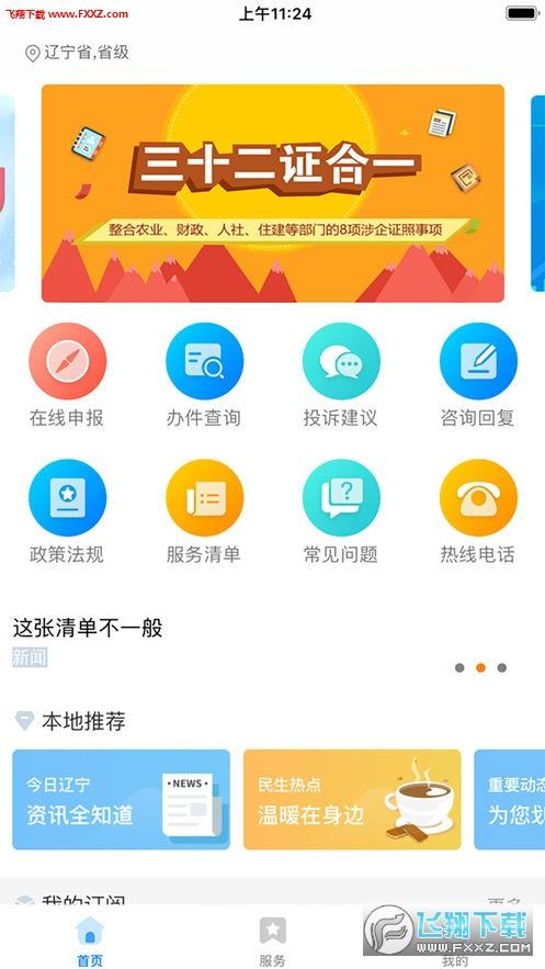 辽宁政务服务app官网版v1.0.4截图2