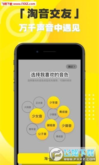 音淘app安卓版v1.05.4627截图3
