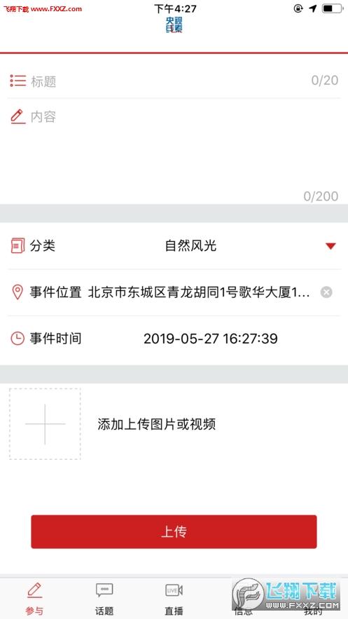 央视线索app官方版1.0截图2