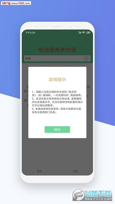 垃圾分类助手app官方版1.0.0截图0