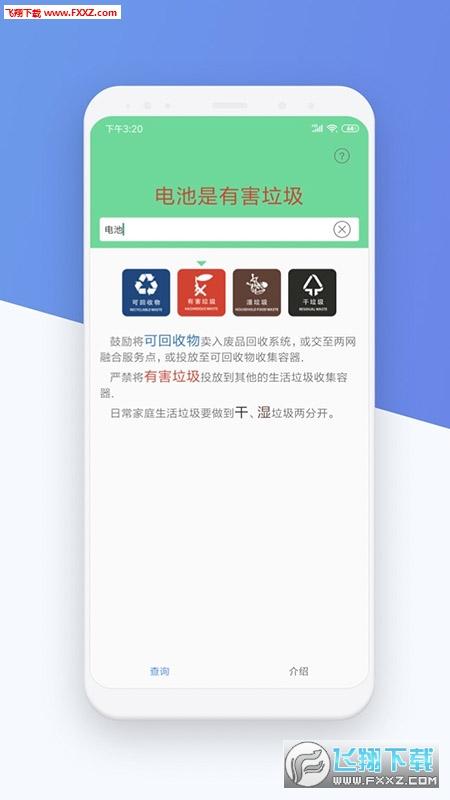 垃圾分类助手app官方版1.0.0截图2