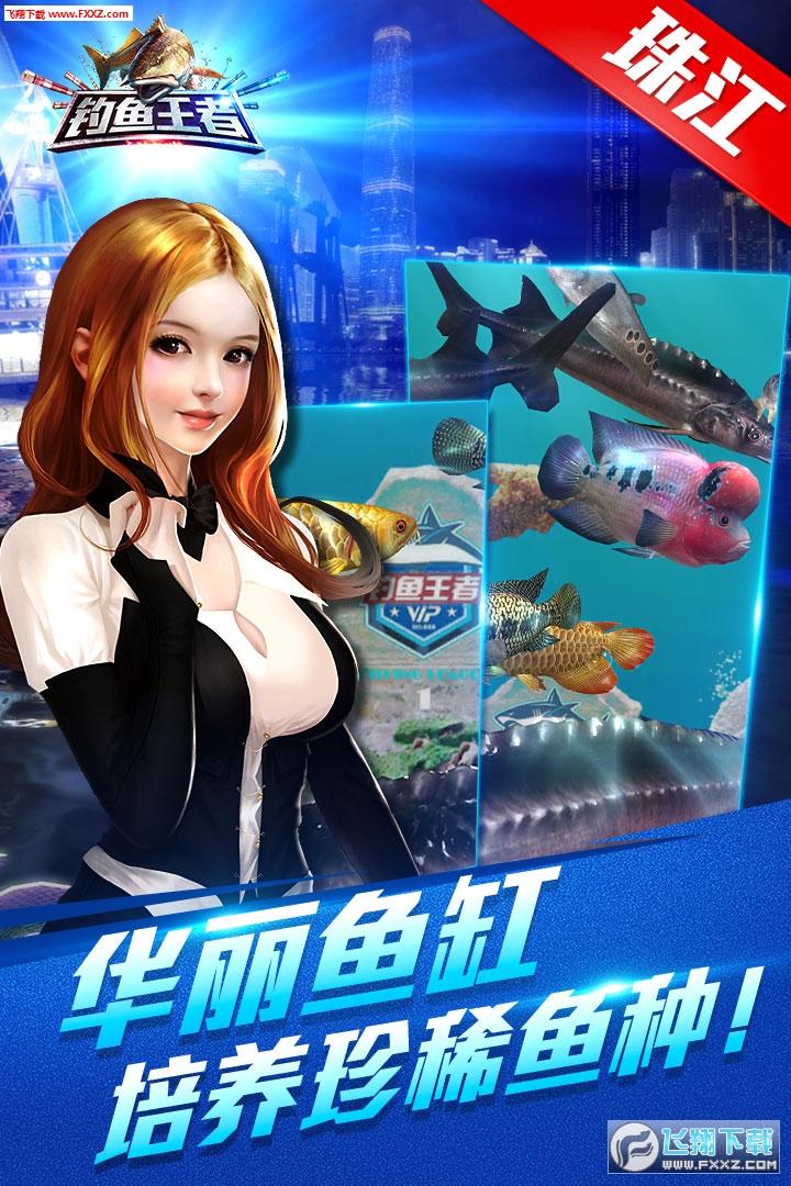 钓鱼王者手机游戏1.5截图2