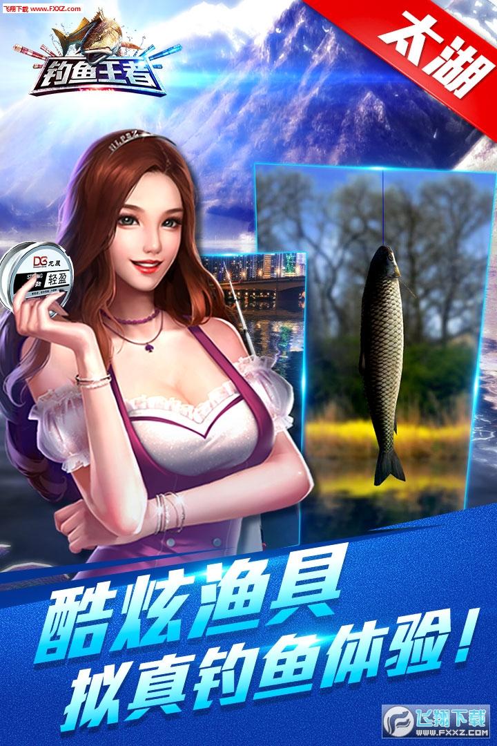钓鱼王者手机游戏1.5截图3