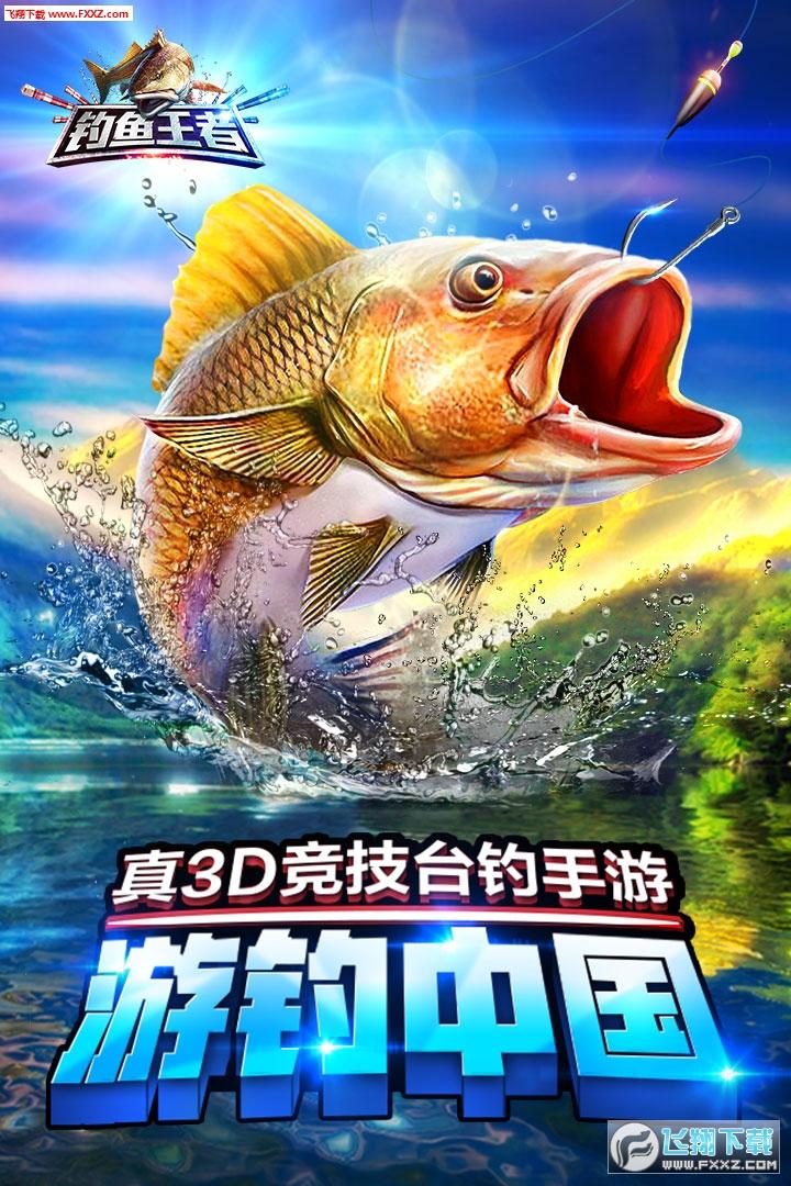 钓鱼王者公测版1.5截图0