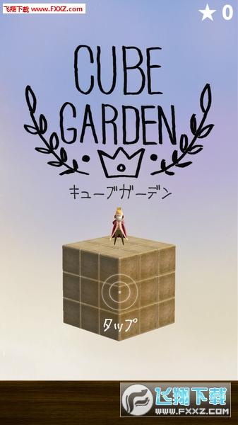 CUBE GARDEN官方版v1.0.0截图2