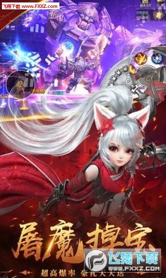 龙纪元斩龙夺宝官方版v2.0.1截图0