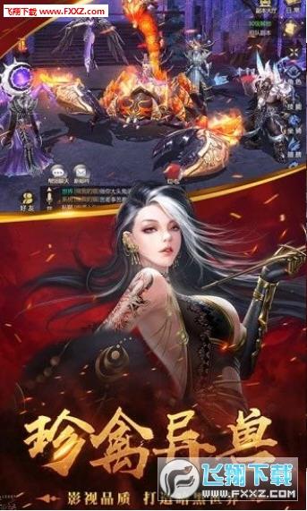龙纪元斩龙夺宝官方版v2.0.1截图2