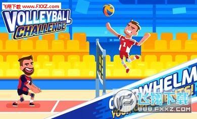 排球挑战赛安卓版