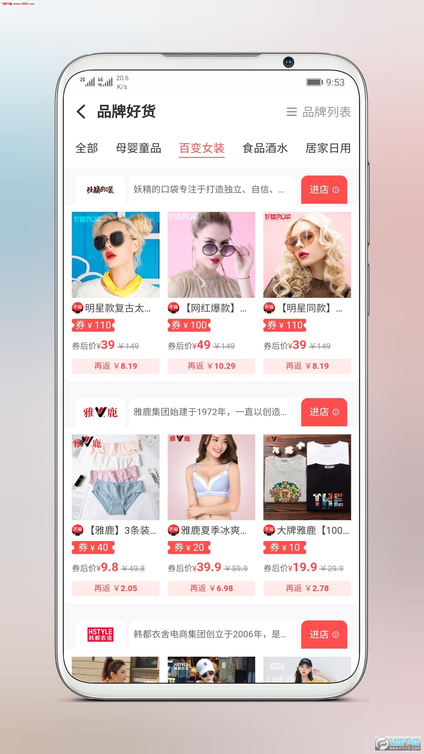 淘券小帮手app1.0.71截图1