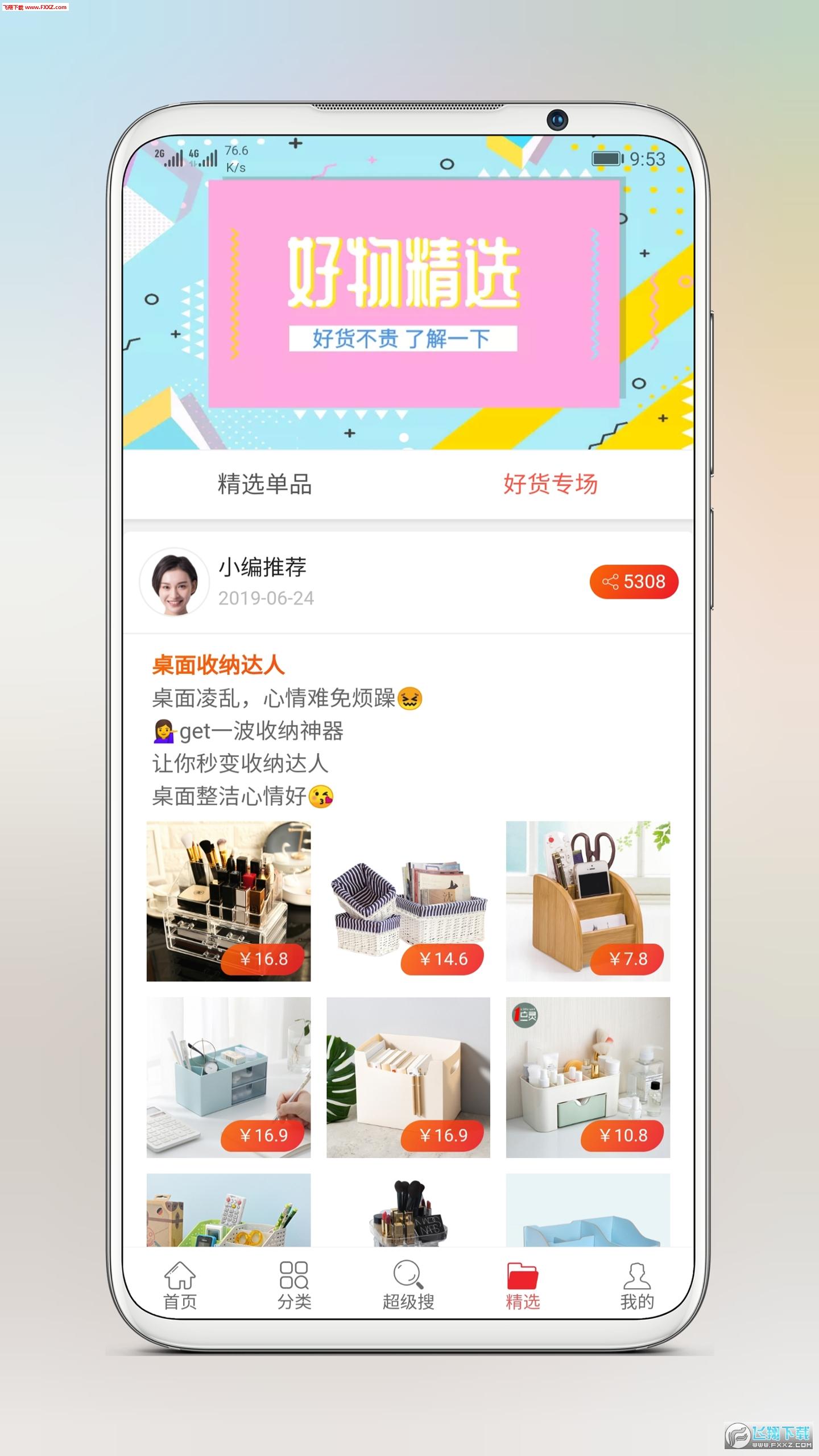 淘券小帮手app1.0.71截图0