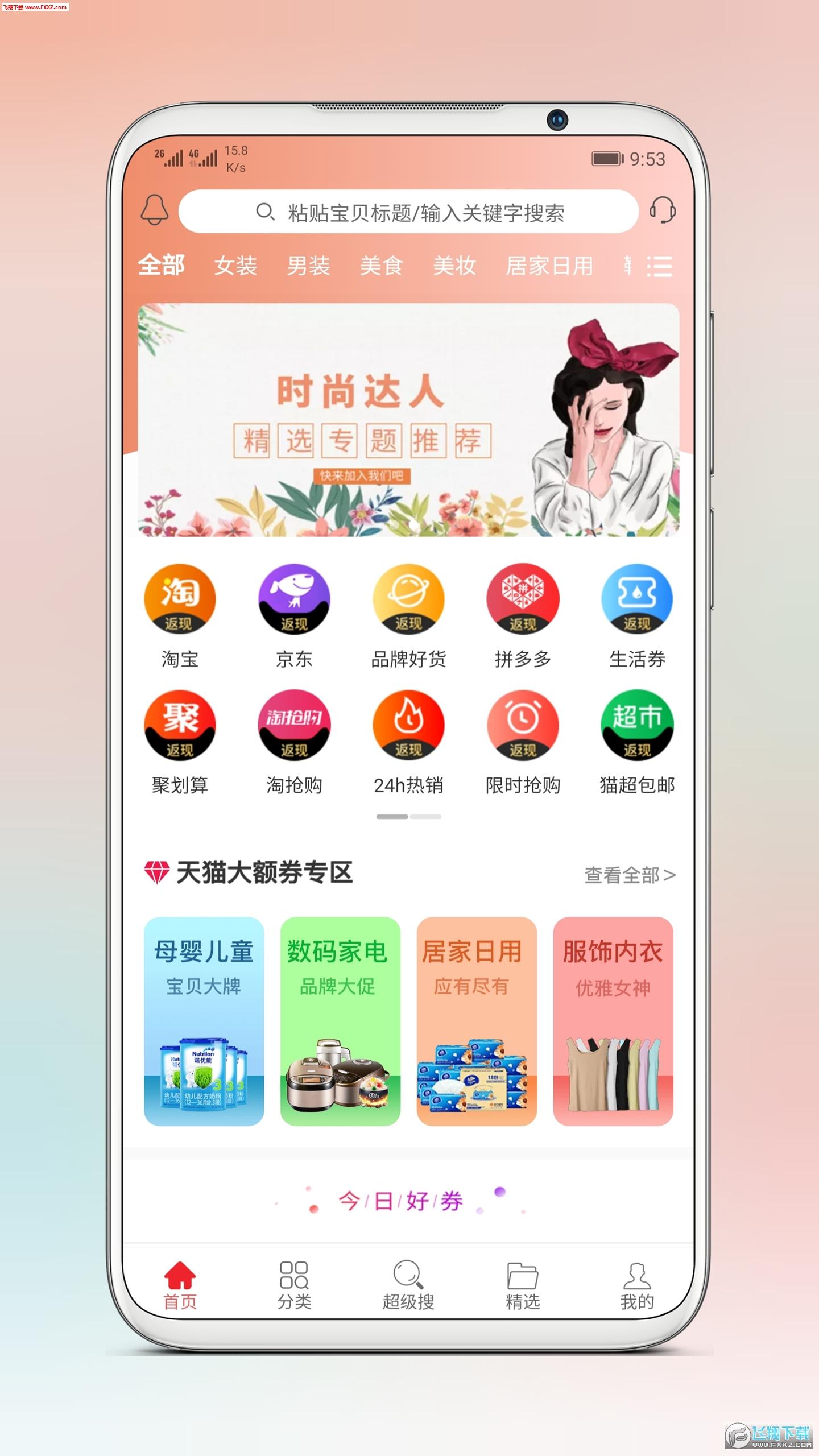 淘券小帮手app1.0.71截图2