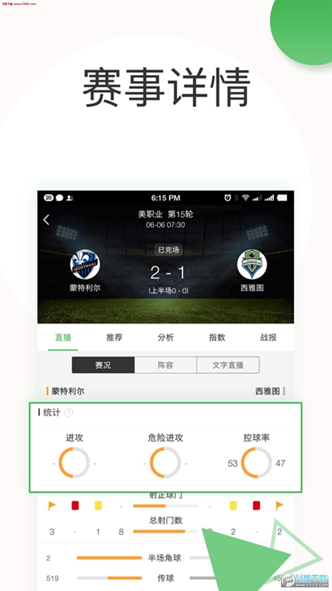懂球体育app1.00截图1