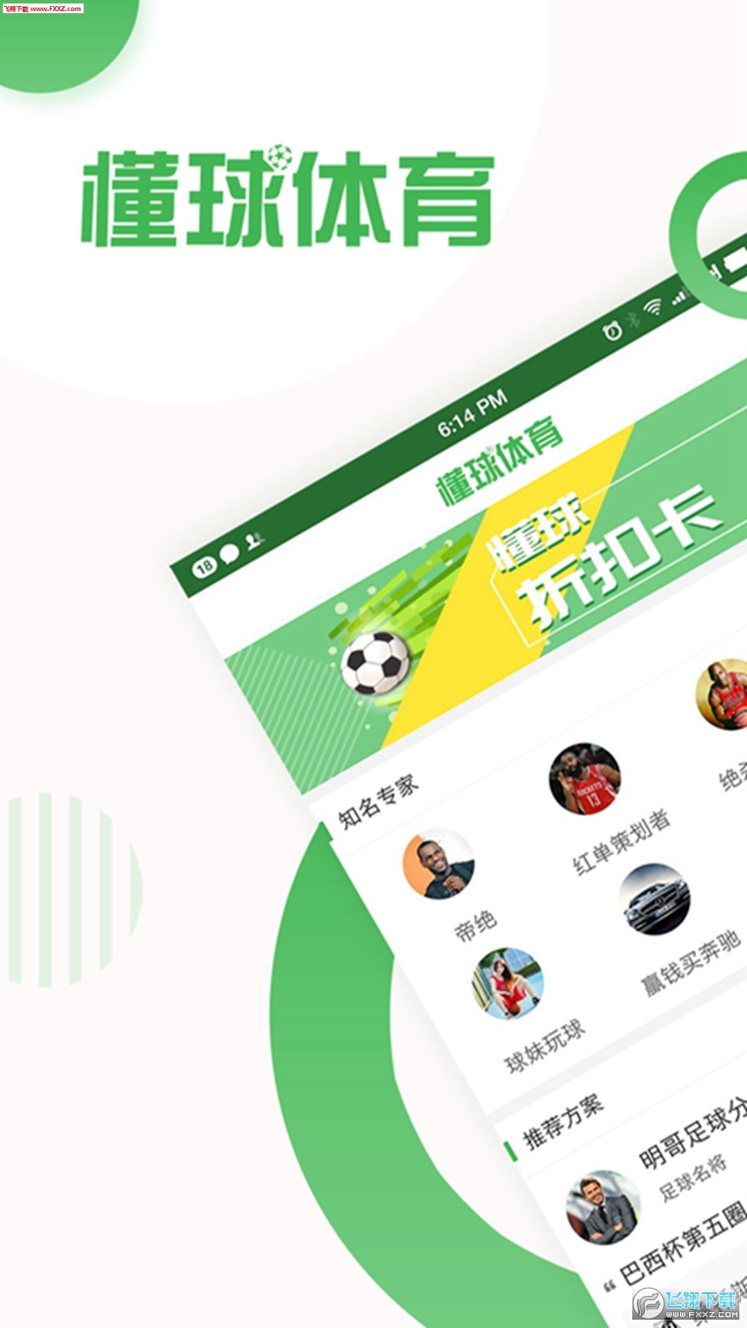 懂球体育app1.00截图2