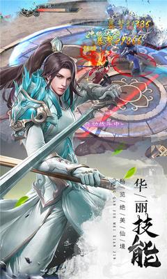 五岳剑仙安卓版v1.0.1截图0