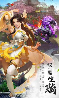 五岳剑仙安卓版v1.0.1截图2