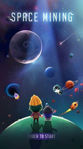 挖掘行星安卓版