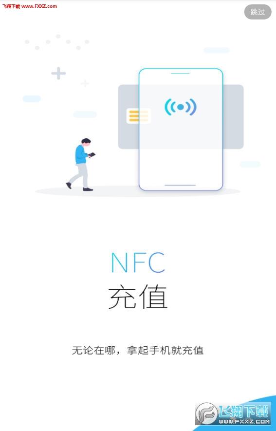 潇湘一卡通app安卓版1.0.4截图0