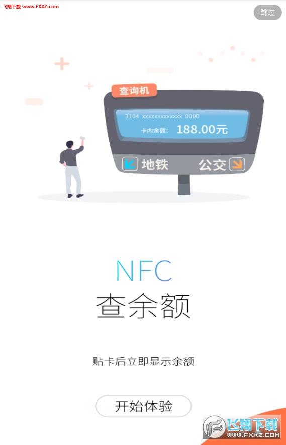 潇湘一卡通app安卓版1.0.4截图1