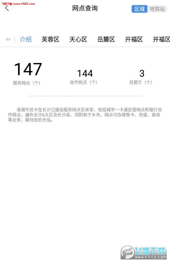 潇湘一卡通app安卓版1.0.4截图2