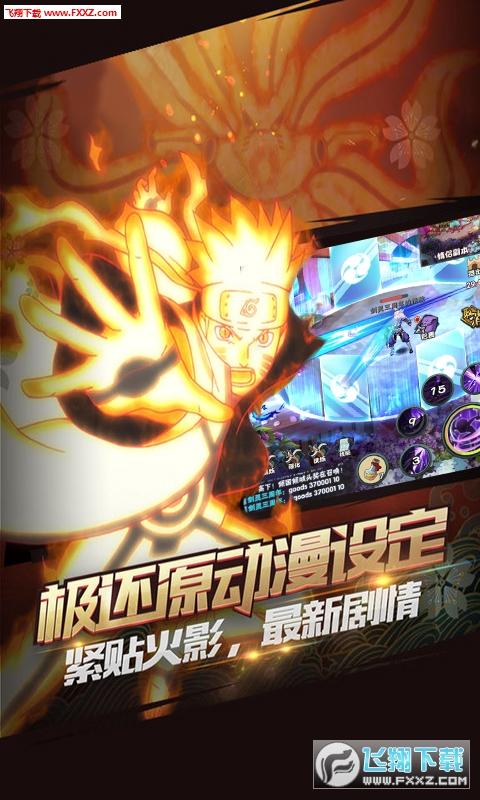 火影忍者超V版ios手游1.0截图1