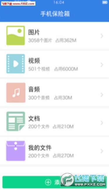 隐身侠加密云盘app正式版2.2.3截图0