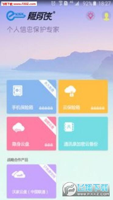 隐身侠加密云盘app正式版2.2.3截图3