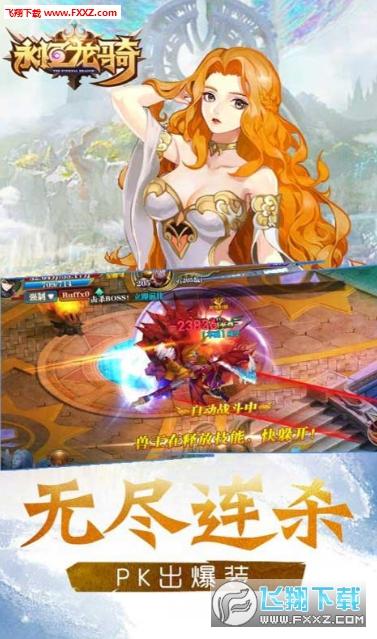 永恒龙骑商城版1.0截图1