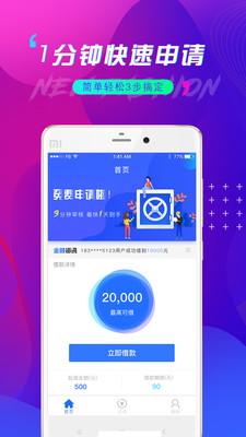 辐射贷app官方版v1.0截图1