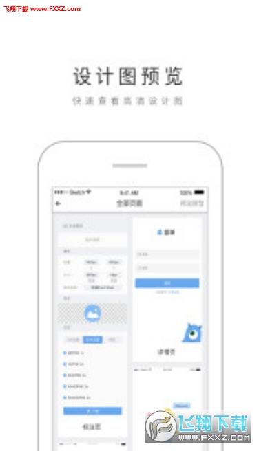 蓝湖app正式版2.2.2截图1