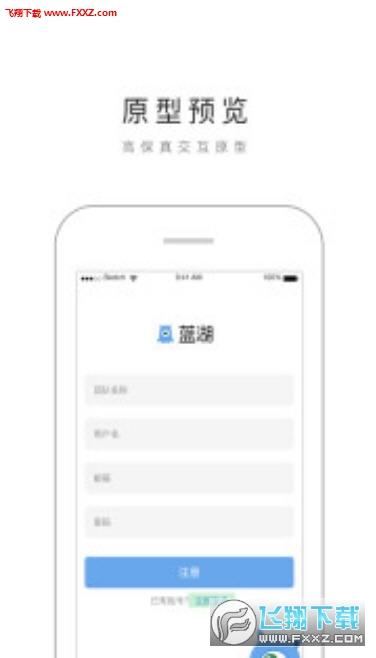 蓝湖app正式版2.2.2截图0