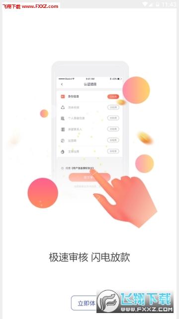 享分期app官方版1.0截图0