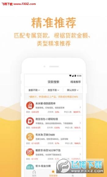 宜信快借app1.0.0截图0