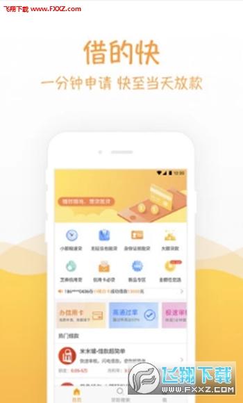 宜信快借app1.0.0截图1
