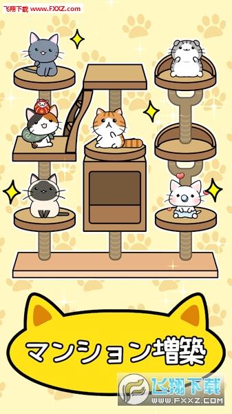 Cat Condo2安卓版