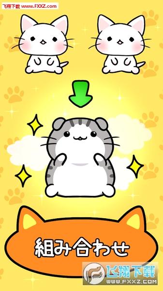 Cat Condo2安卓版v1.1.1截图2