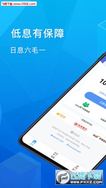 随心借条app1.0.0截图0