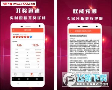 鑫彩网彩票appv1.0截图0