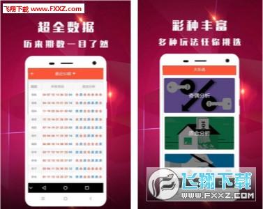 鑫彩网彩票appv1.0截图1