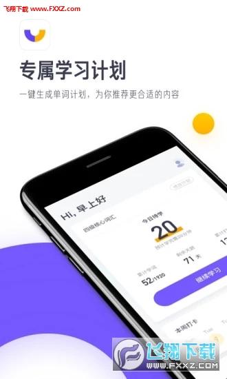 读白背单词app官方版v1.3.0截图3