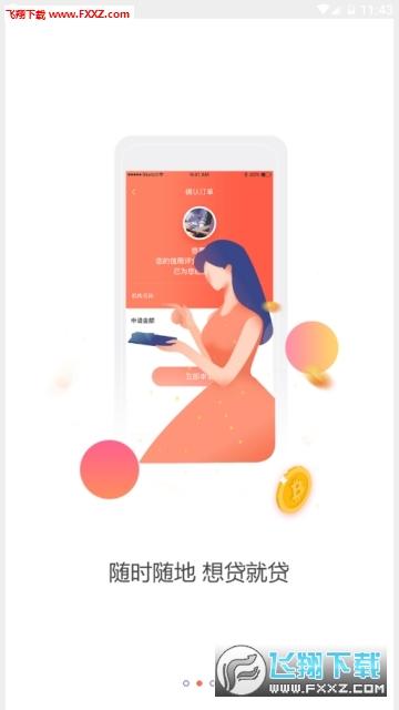 夏雨荷app官方版1.0截图1