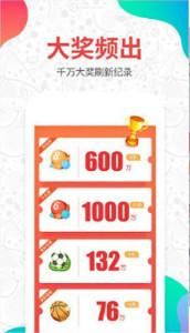 迷彩彩票平台appv1.0截图1