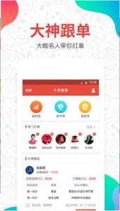 迷彩彩票平台appv1.0截图2