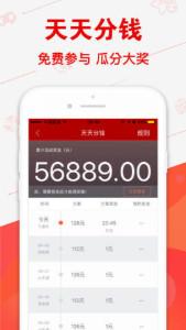 新天天彩票手机appv1.0截图0